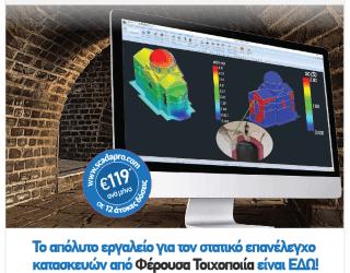 SCADA Pro Masonry Design